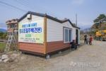 고성군 토성면 용촌2리 임시조립주택 견본 설치