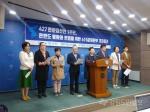 6.15공동선언실천 남측위원회 강원본부 기자회견