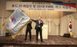 휠체어농구연맹 총재 취임식