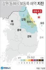 강원 동해 해역 지진 경북서도 감지…문의 전화 잇따라