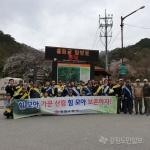 양양소방서 산불예방 캠페인