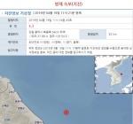 동해상 규모 4.3 지진…강릉 '흔들', 210㎞ 떨어진 춘천도 감지
