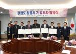 강릉과학산업단지 투자 협약