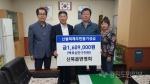 신북읍번영회 산불 이재민 성금