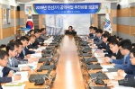 평창군 민선7기 공약사업 추진상황 보고회