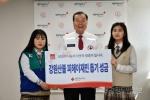 우석중학교 적십자사 이재민돕기 성금