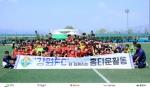 강원FC 유소년클럽 대상 축구클리닉