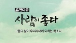 [TV하이라이트]18살 차이 함소원·진화 부부