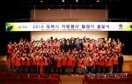 태백시 자원봉사 릴레이 출범식