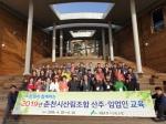 춘천시산림조합,임업임 대상 힐링창의교육 실시
