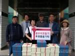 동면자원봉사단 선물세트 기탁