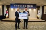 정상호 한국정보통신공사협회장 산불 피해 성금 전달