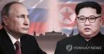 """크렘린궁 """"25일 북러정상회담…한반도 비핵화 논의"""" 공식확인"""