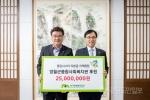 한국광해관리공단,영월 사회공헌 후원금 전달