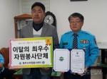 원주모범운전자회 이달의 최우수 자원봉사단체 선정