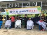 미용사회,옥계지역 이재민 돕기 이발봉사