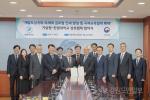 한림대-기상청 기후변화 대응 업무협약