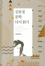 '80년 세월 넘어' 김유정 문학 재해석