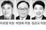 """[의회중계석] """"맞춤형 복지협 확대운영 검토"""""""