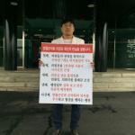 김상태 영월군의원 1인시위
