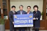 KMI 한국의학연구소 소외계층 후원물품 기탁