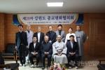 강원도종교평화협의회 재난재해 예방 및 복구에 힘모은다
