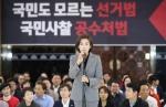 """나경원 """"불법과 꼼수로 의안번호 부여…강력한 저지투쟁"""""""