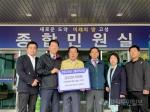 한국공인중개사협회 은평구지회 성금 기탁