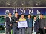 공인중개사협 은평구지회 성금기탁