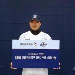 NC 박석민, 산불피해복구 성금 1억원 기부