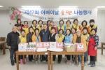 고성여성단체협의회 어버이날 송편 나눔행사 진행