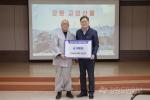 한국불교조계종 총무원장 대봉스님 성금 기탁
