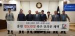 """홍천군의회 """"균형발전 차원 철도건설 필요"""""""