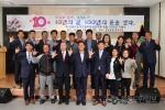 강원도농아인협회 정선군지회 창립 10주년 기념식