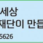 [강원 아동복지 이슈 점검] 2. 산불피해 아동 심리지원
