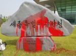 '붉은 페인트로 훼손된 박근혜 전 대통령 휘호 표지석'
