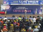 한국노총 노동가족 한마음축제