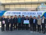 춘천지역 농축협조합장 성금