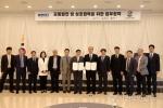 바이오산업진흥원 의료기기테크노밸리 공동발전 위한  업무협약
