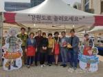 강원유통업협회,울산에서 강원 백두대간 임농산물 판매전