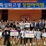 직업교육활성화 프로젝트 '꿈꾸高 이루高'