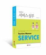 고객 감동 이끌어내는 서비스 방법 소개