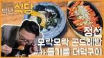 [백년식당] 정선 곤드레나물밥(with 들기름 더덕구이)
