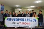 한국외식업중앙회,산불피해 회원업소 위로금 전달