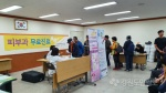 신북읍 행정복지센터서 피부질환 무료 진료