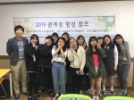 영월교육지원청,2019 관계성 향상캠프 운영