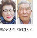 늦깎이 시인 등단  '숨겨진 재능' 발굴