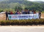 춘천시산림조합 산촌생태마을 가꾸기
