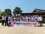 춘천남부새마을금고 개점 20주년 기념식