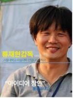 강릉시, 문화기획가 류재현 감독 초청 특강